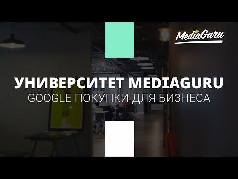 Google Покупки для бизнеса | Университет MediaGuru