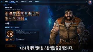스타2 협동전 4.2.4 스완 일반적인 플레이 영상(Co-op Missions Swann)