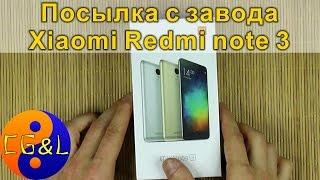Xiaomi Redmi note 3 Распаковка и миниобзор посылки с завода