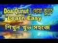Doa Qunut দোয়া কুনুত  শিখুন খুভ সহজে  Bangla Islamic