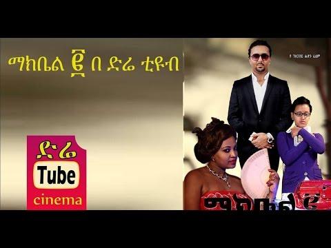 Makbel 2 (ማክቤል ፪) Latest Ethiopian Movie from DireTube Cinema