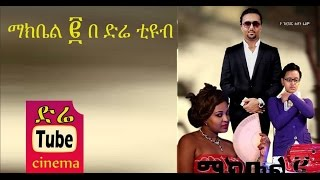 Makbel 2 (ማክቤል ፪) Latest Ethiopian Movie from DireTube Cinema