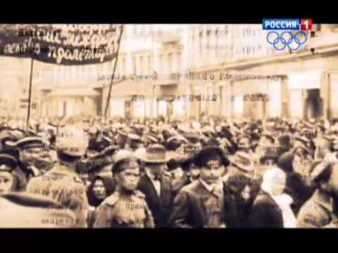 Тайны Первой мировой войны: Голгофа Российской империи