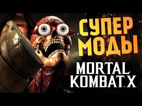 Mortal Kombat X -  Бой с Девушкой! Смешные Моды!
