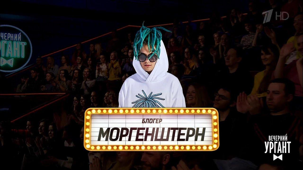 Вечерний Ургант. Могли прийти, но не пришли.  22.02.2019