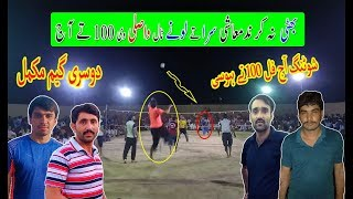 Amir Sara Vs Faisal Bhatti (Shooting volleyball player ) 2nd game || new shooting volleyball ||
