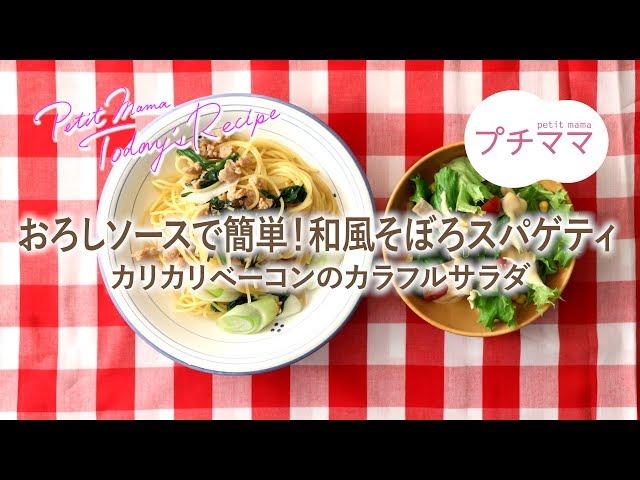 おろしソースで簡単!和風そぼろスパゲティ