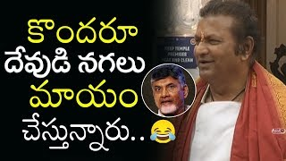 Mohan babu Satirical Comments On TDP government Over Missing Jewels From Tirumala | Film Nagar