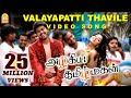 Valayapatti Song from Azhagiya Tamil Magan Ayngaran HD Quality
