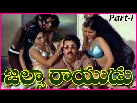 Jalsa Rayudu - Telugu Full Length Movie Part-1 _Kamal Hassan, Radha and Sulaksha