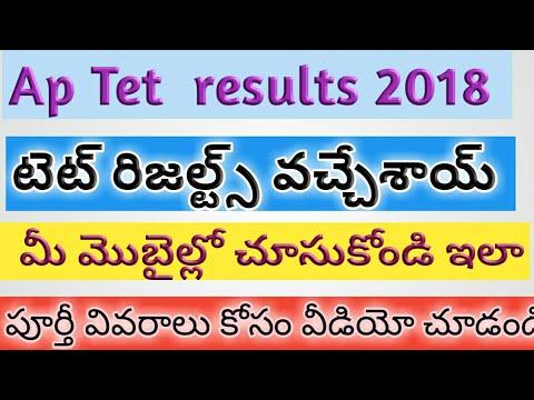 Ap Tet results 2018 latest breaking news  today  // టెట్ ఫలితాలు 2018 //పూర్తి వివరాలు మీ కోసం