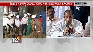 Governor Narasimhan Visits Kaleswaram Project | Telangana
