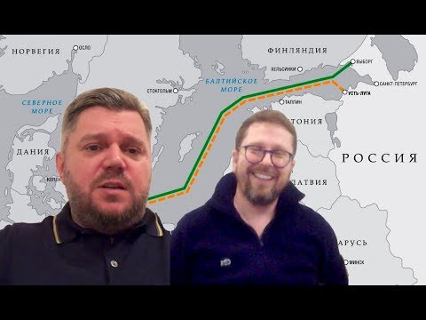 Северный поток-2 - это приговор