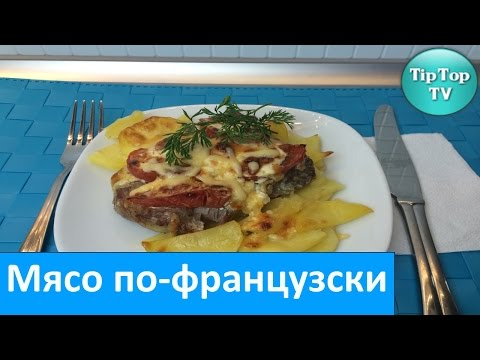 ✔МЯСО ПО-ФРАНЦУЗСКИ/MEAT IN FRENCH
