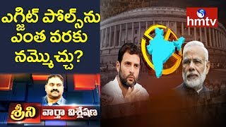 How Much Can Trust the Exit Polls? | News Analysis with Srini | hmtv