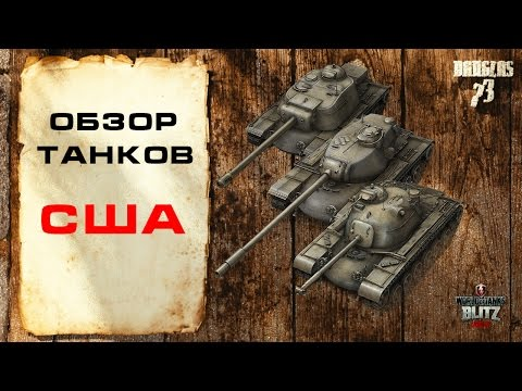 WoT Blitz Обзор танков США от Dauglas73 - WoT Blitz Android и iOS