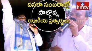 దసరా సంబరాలకు హాజరైనా తాజా మాజీ ఎమ్మెల్యే చింత ప్రభాకర్ | Jaggareddy | SangaReddy | hmtv
