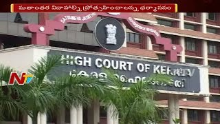 Not Every Marriage is Love Jihad: Kerala High Court || Sensational Judgement