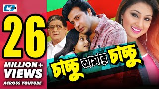 Chachchu Amar Chachchu | Bangla Full Movie | Shakib Khan | Apu Biswas | Dighi | Razzak