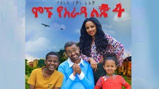 Ethiopia: ሞኙ የአራዳ ልጅ 4 ሙሉ ፊልም - Mognu Yarada Lij 4 Full Movie 2019