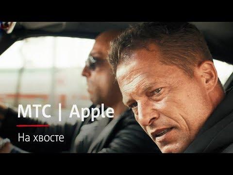 МТС | Apple | На хвосте