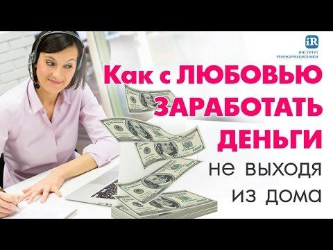 Заработать деньги онлайн быстро на карту