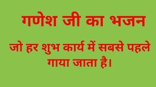 गणेश जी का भजन जो हर शुभ कार्य में सबसे पहले गया गाया है