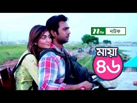Bangla Natok Maya (মায়া) | Episode 46 | Apurbo & Momo | Drama & Telefilm