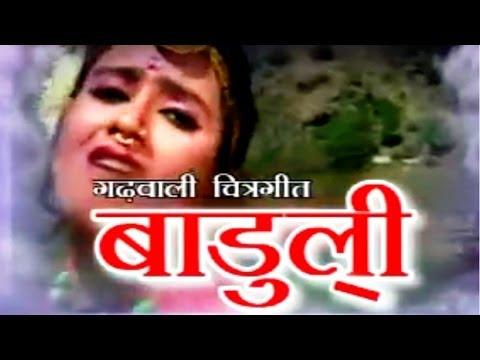 Latest Garhwali Album BADULI Official Promo Video | Vinod Bijalwan...