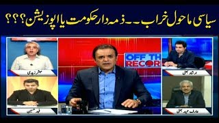 Off The Record | Kashif Abbasi | ARYNews | 13 February 2019