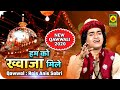 Humko Khwaja Mile To Khuda Mil Gaya Rais Anis Sabri Young Group Vadoli Palghar 12 1 2019 mp3