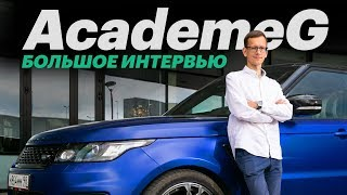 AcademeG - про Bentley Ultratank, Давидыча, деньги и власть