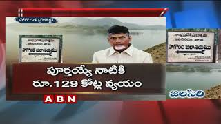 CM Chandrababu to Inaugurate pogoda reservoir | West Godavari