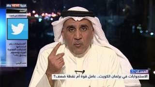 الاستجوابات في برلمان الكويت.. عامل قوة أم نقطة ضعف