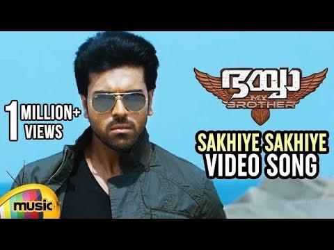 Sakhiye Sakhiye Video Song | Bhaiyya My Brother Malayalam Movie | Ram Charan | Yevadu