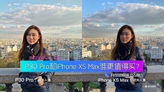 科技思维165期:华为P30 Pro和苹果iPhone Xs Max谁更值得买?