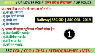 Gk for SSC gd ,SSC CGL2019,CHSL,CPO, railway exam