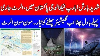 Monsoon Weather In Pakistan & Harp Technology | Weather Forecast for Gilgit Baltistan Glaciers