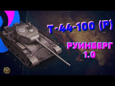 Т-44-100 (Р)