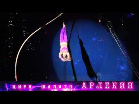 Шоу цирка шапито Арлекин  2017