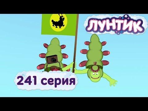 Лунтик и его друзья - 241 серия. Недоверчивые гусеницы