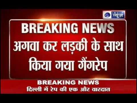 Delhi Rape: Gangrape with 14 year old minor in Badli