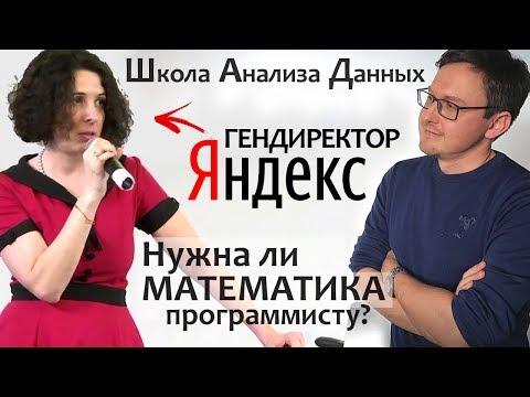 ШАД Яндекс. Где готовят лучших программистов? Школа анализа данных - Программирование