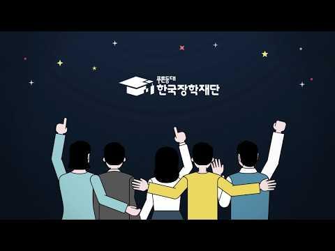 한국장학재단 학자금지원제도 홍보 영상