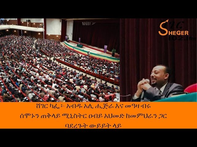 Sheger Cafe-Abdu With Meaza On PM Abiy's Discussion with Teachers