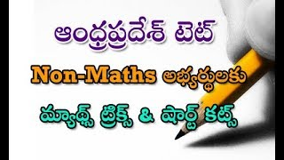 AP TET Maths tricks & shortcuts for Non-Maths Students by Manavidya