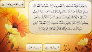 سورة الدخان كاملة بصوت الشيخ ياسر الدوسري