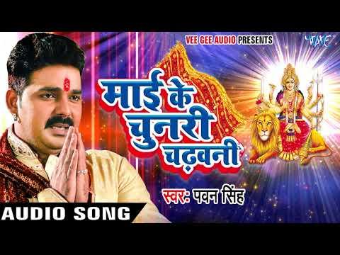Pawan Singh New Mata Bhajan 2017 - Mai Ke Chunari Chadhawani - Superhit Bhojpuri Devi Geet