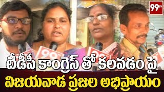People Voice on TDP Alliance with Congress | Vijayawada East  | 99 TV Telugu