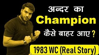 बुरे समय में क्या करे | Powerful Story change your Life | BEST MOTIVATIONAL VIDEO FOR LIFE AND STUDY